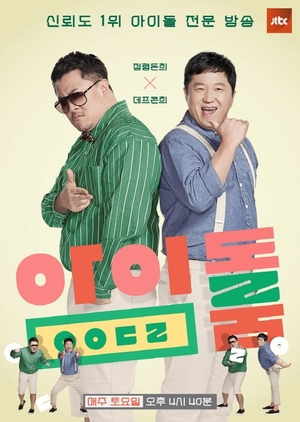 Idol Room 2018 (South Korea)