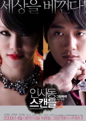 Insadong Scandal 2009 (South Korea)