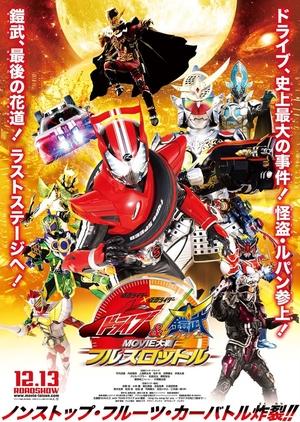 Kamen Rider × Kamen Rider Drive & Gaim: Movie War Full Throttle 2014 (Japan)