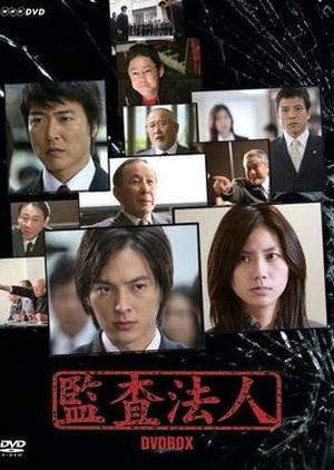 Kansahojin 2008 (Japan)