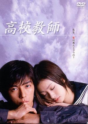 Kou Kou Kyoushi 2003 2003 (Japan)