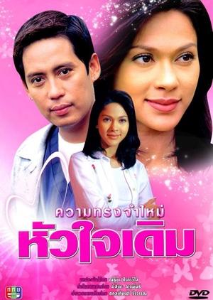 Kwam Song Jum Mai Huajai Derm 1998 (Thailand)