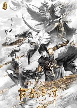 Legend of the Ancient Sword 2018 (China)