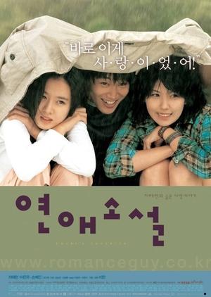 Lover's Concerto 2002 (South Korea)
