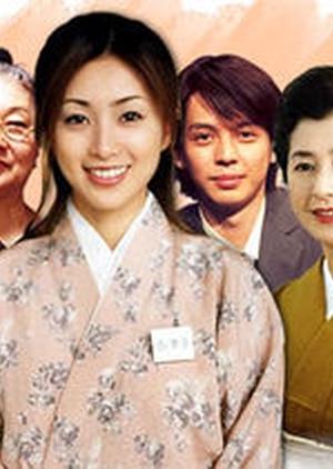 Okami ni Narimasu! 2003 (Japan)