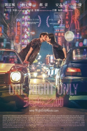 One Night Only 2016 (China)