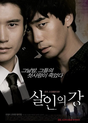 River of Murder 2010 (South Korea)