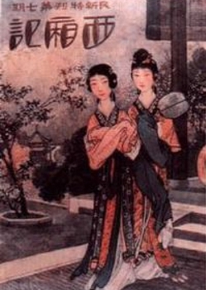 Romance of the Western Chamber 1927 (China)