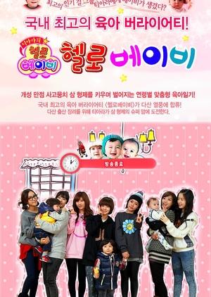 Tara's Hello Baby 2010 (South Korea)
