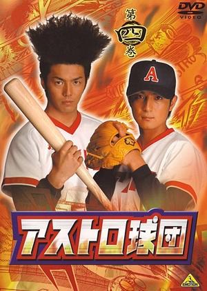 Team Astro 2005 (Japan)