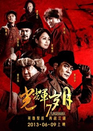 7 Assassins 2013 (China)