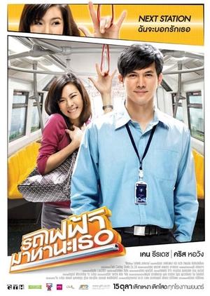 Bangkok Traffic Love Story 2009 (Thailand)