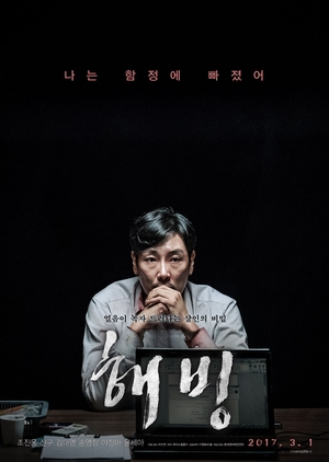 Bluebeard 2017 (South Korea)