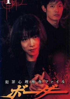 Border: Hanzai Shinri Sosa File 1999 (Japan)