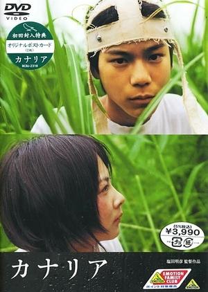 Canary 2005 (Japan)