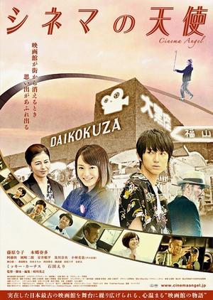 Cinema Angel 2015 (Japan)