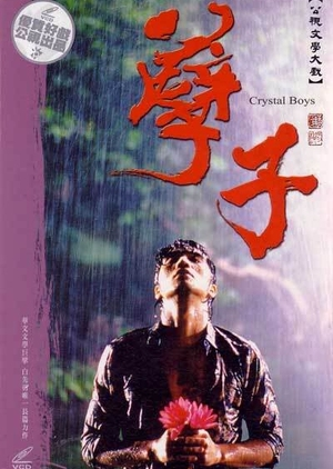 Crystal Boys 2003 (Taiwan)