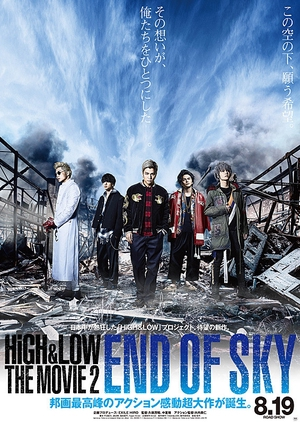 HiGH&LOW The Movie 2: END OF SKY 2017 (Japan)