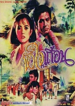 Hua Jai Teuan 1985 (Thailand)