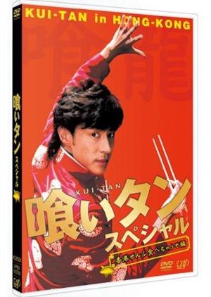 Kuitan Special 2006 (Japan)
