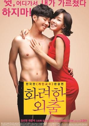 Love Lesson 2013 (South Korea)