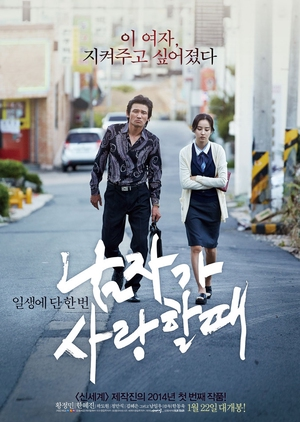 Man In Love 2014 (South Korea)