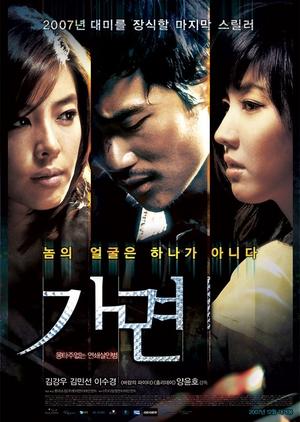 Rainbow Eyes 2007 (South Korea)