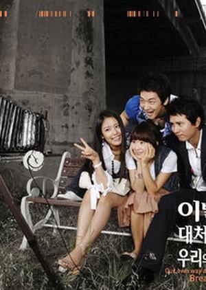 Rules of Love 2005 (South Korea)
