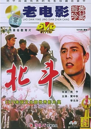 The Big Dipper (1) 1979 (China)