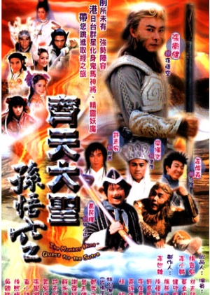 The Monkey King: Quest for the Sutra 2002 (Hong Kong)