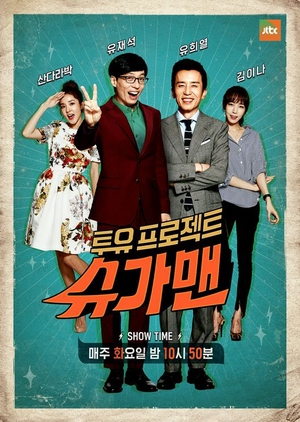 Two Yoo Project Sugar Man 2015 (South Korea)
