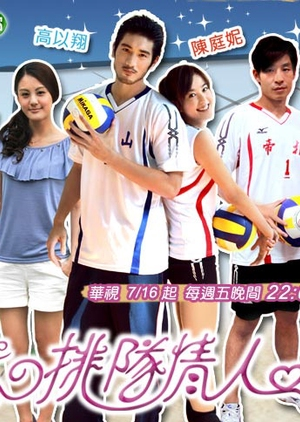 Volleyball Lover 2010 (Taiwan)