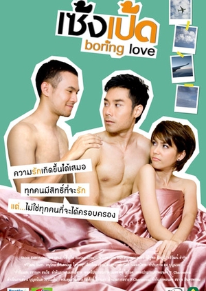 Boring Love 2009 (Thailand)