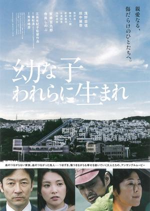 Dear Etranger 2017 (Japan)