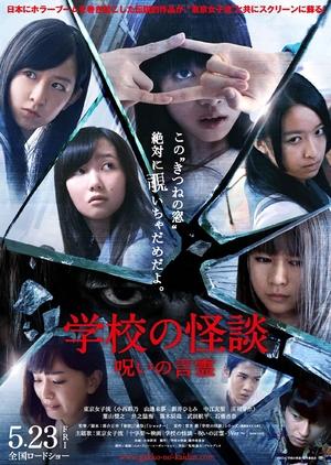 Gakkou no Kaidan: Noroi no Kotodama 2014 (Japan)
