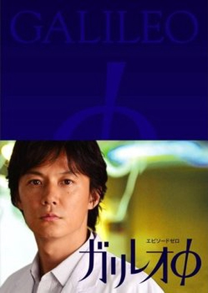 Galileo Episode Zero 2008 (Japan)