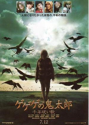 Gegege no Kitaro: Kitaro and the Millennium Curse 2008 (Japan)