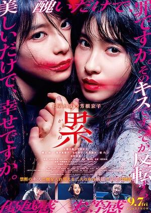 Kasane 2018 (Japan)