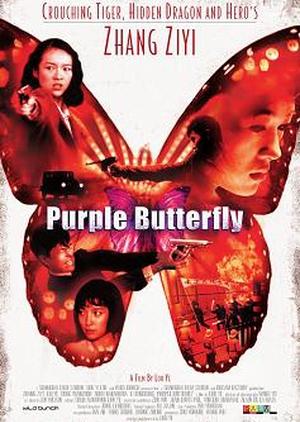 Purple Butterfly 2003 (China)