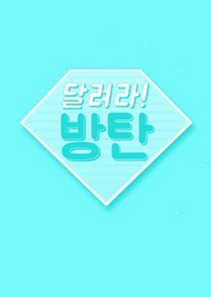 Run BTS! Season 2 2017 (South Korea)