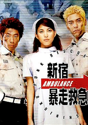 Shinjuku Punk Rescue Squad 2000 (Japan)