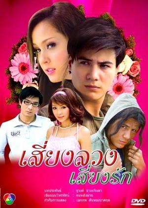 Siang Luang Siang Ruk 2008 (Thailand)