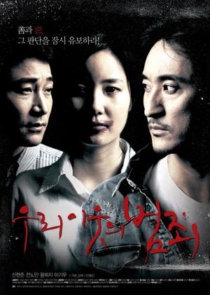 Sin of a Family 2011 (South Korea)