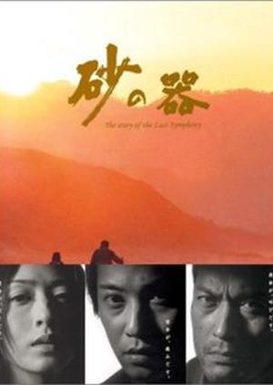Suna no Utsuwa 2004 (Japan)