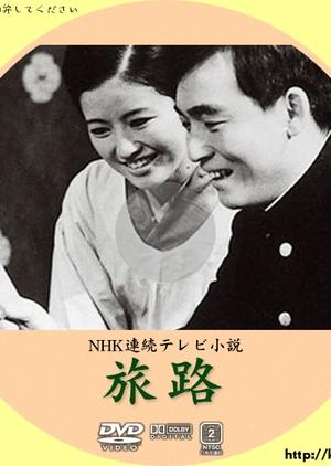 Tabiji 1968 (Japan)