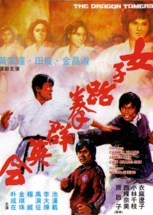 The Dragon Tamers 1975 (Hong Kong)