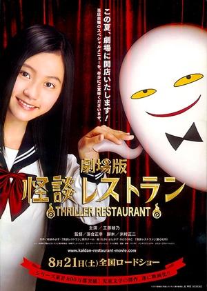 Thriller Restaurant 2010 (Japan)
