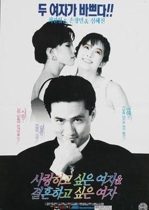 Woman for Love, Woman for Marriage 1993 (South Korea)
