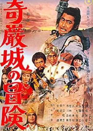 Adventure in Kigan Castle 1966 (Japan)