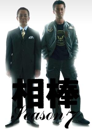 Aibou: Season 7 2008 (Japan)